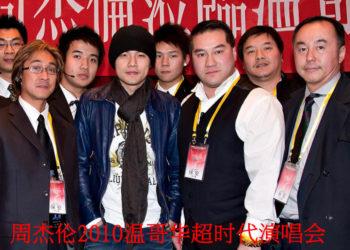 Jaychow2010